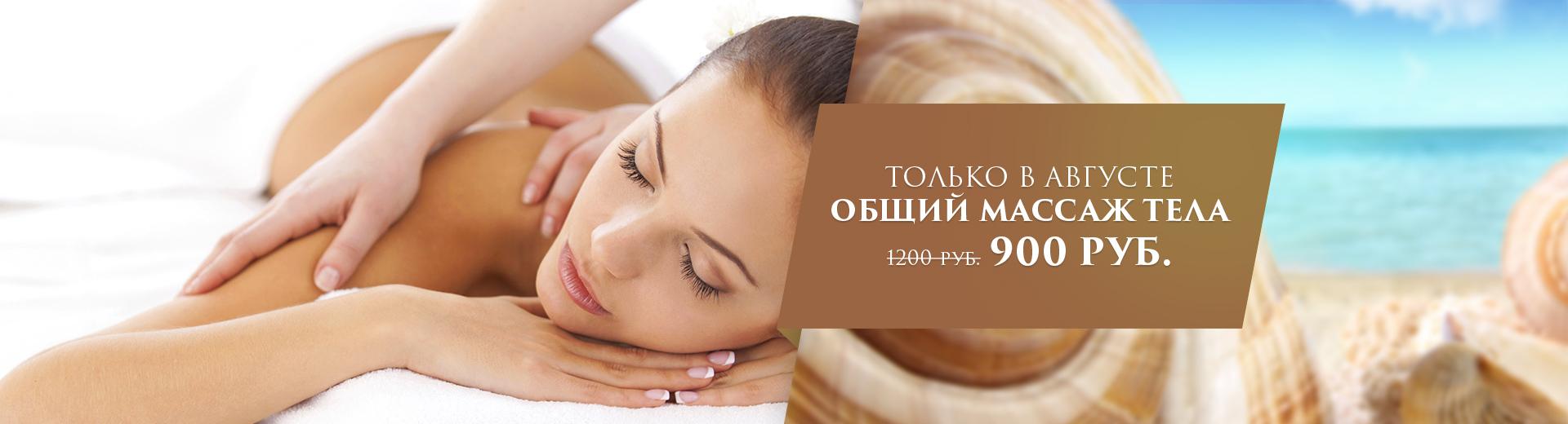 Общий массаж тела 900 рублей