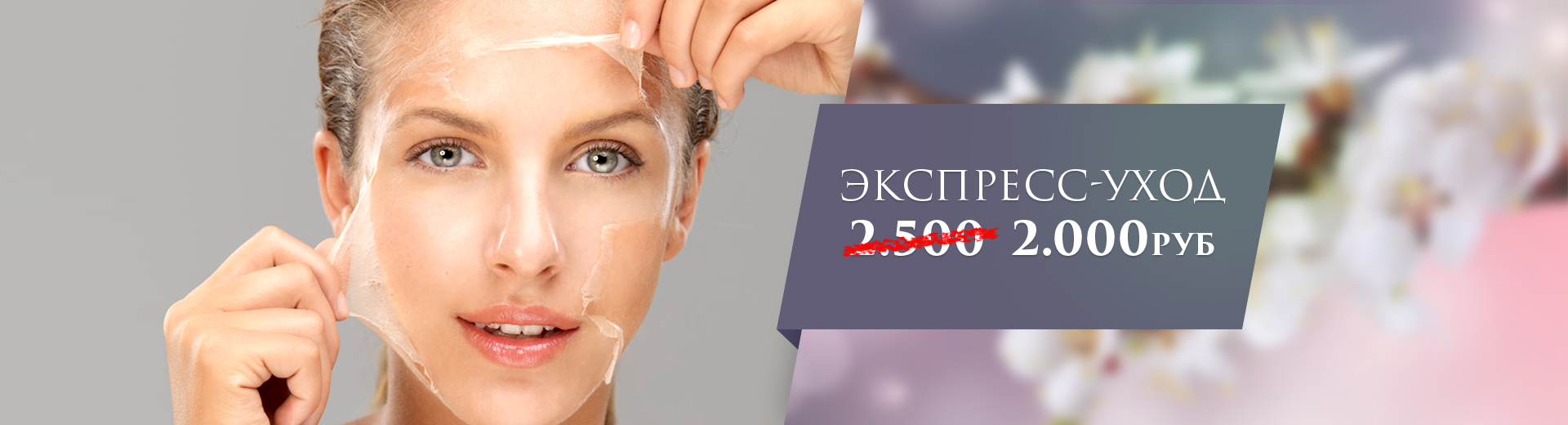 Экспресс-уход за 2000 рублей