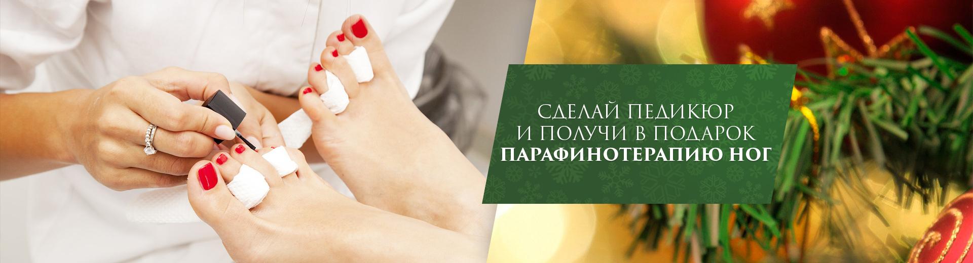 Сделай педикюр и получи в подарок парафинотерапию ног
