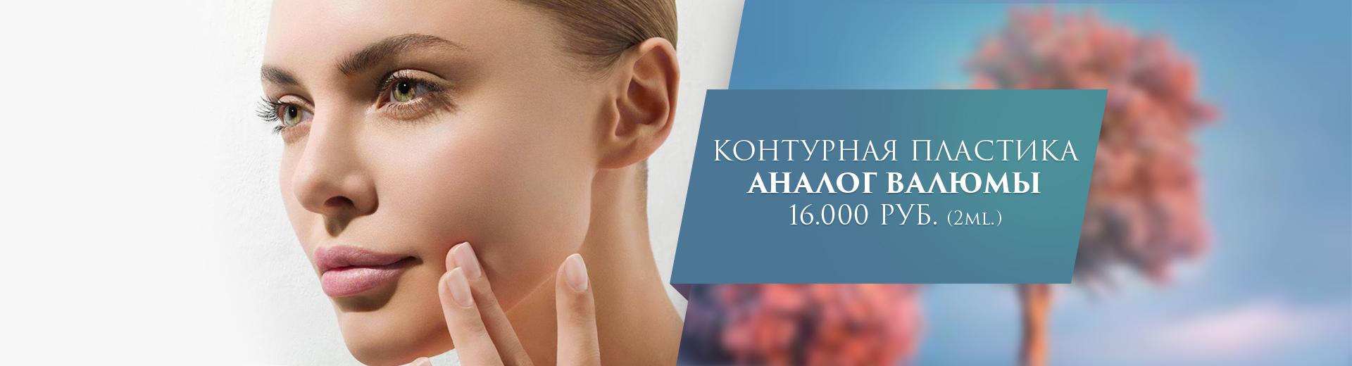 Контурная пластика аналог валюмы - 16.000 руб. (2ml.)