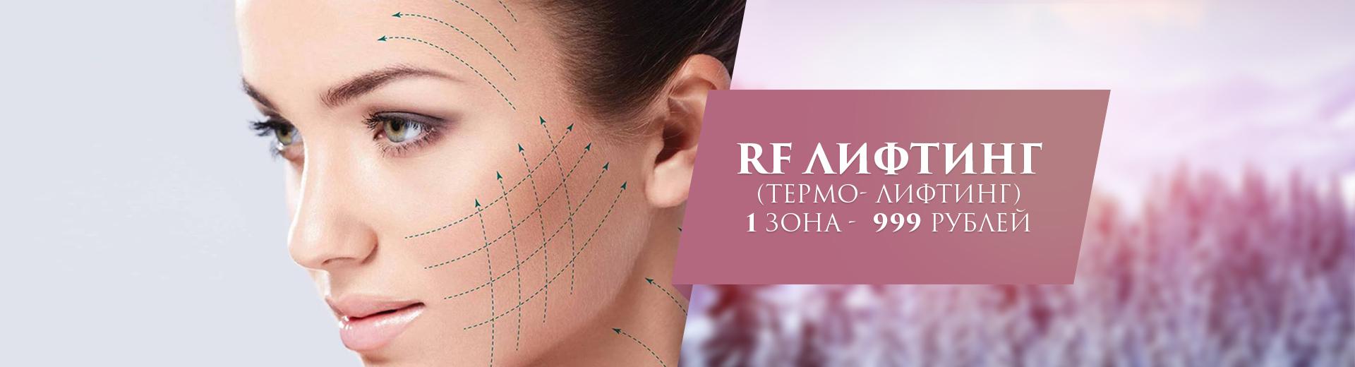 RF лифтинг 1 зона - 999 рублей