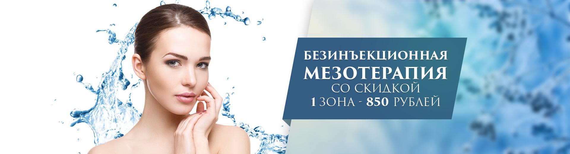 Безинъекционная мезотерапия со скидкой 1 зона - 850 рублей