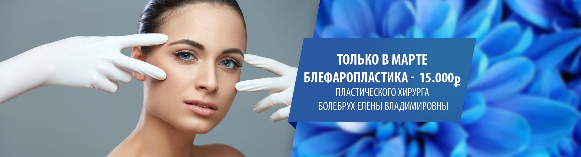 Только в марте блефаропластика - 15.000 рублей