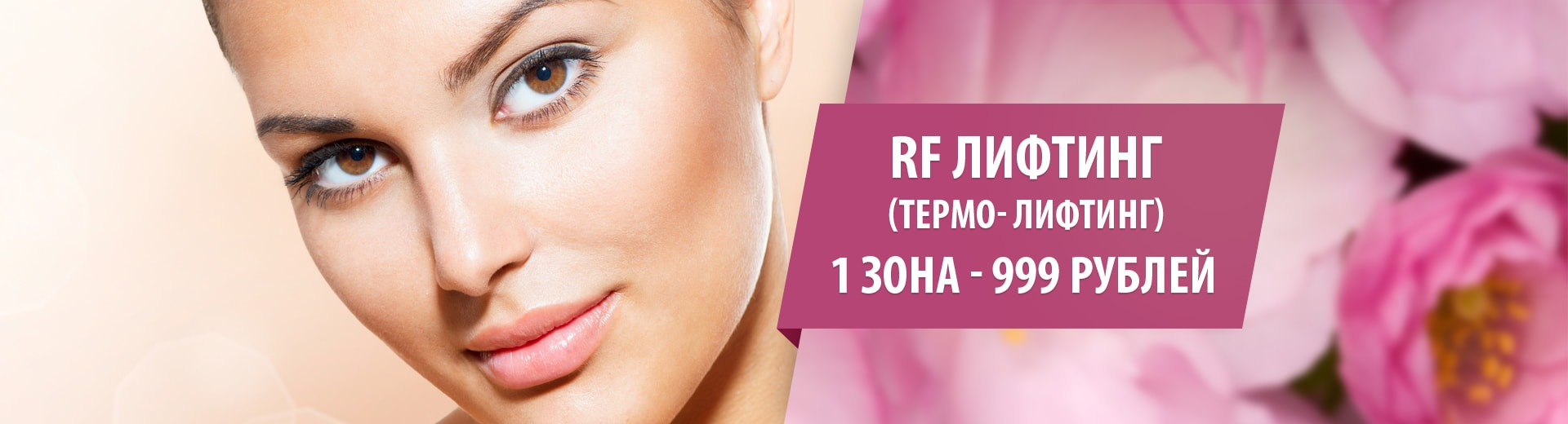RF лифтинг 1зона - 999 рублей