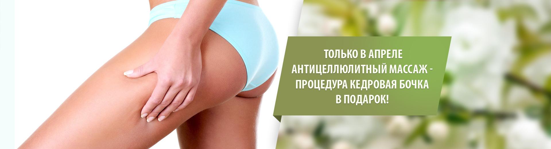 Антицеллюлитный массаж - процедура Кедровая бочка в подарок!