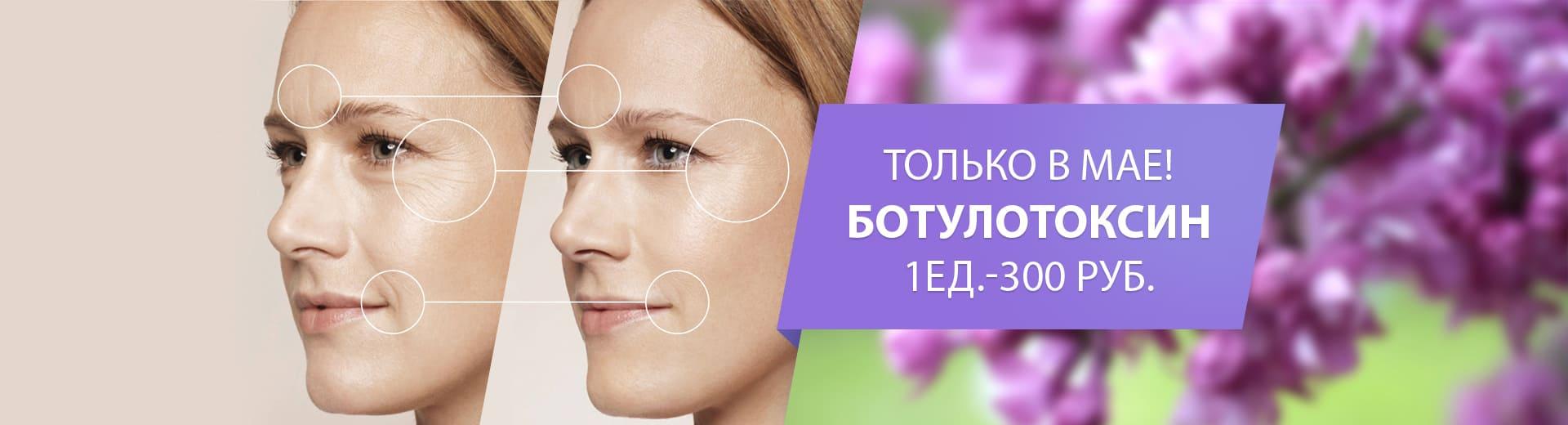 Только в мае - ботулотоксин - 1ед.-300 руб.