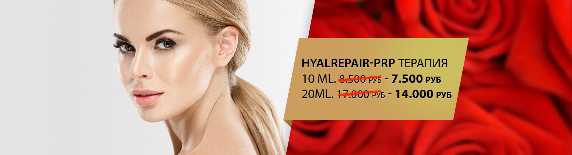 HYALREPAIR-PRP терапия со скидкой