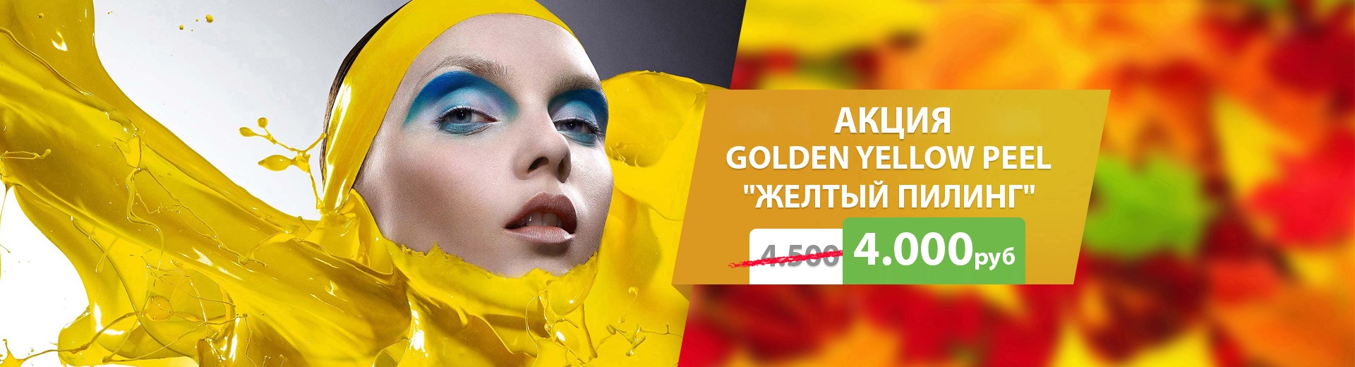 """Golden yellow peel """"Желтый пилинг"""" со скидкой"""