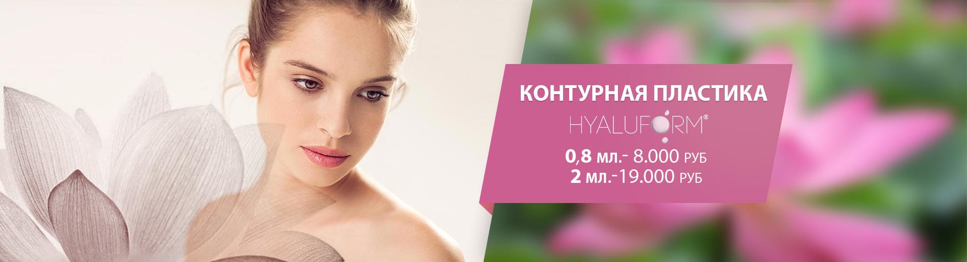 """Контурная пластика """"HYALUFORM"""" по специальной цене"""