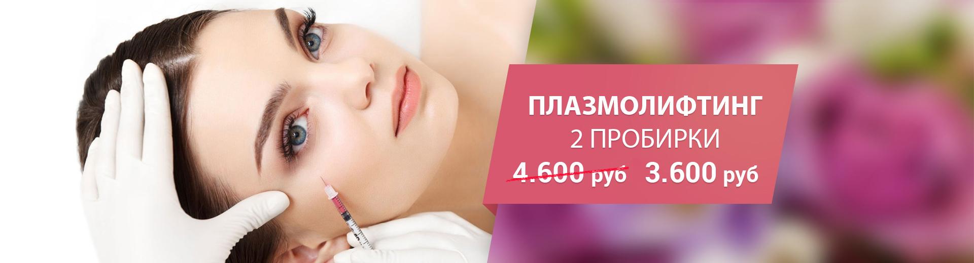 Плазмолифтинг 2 пробирки - 3.500 рублей