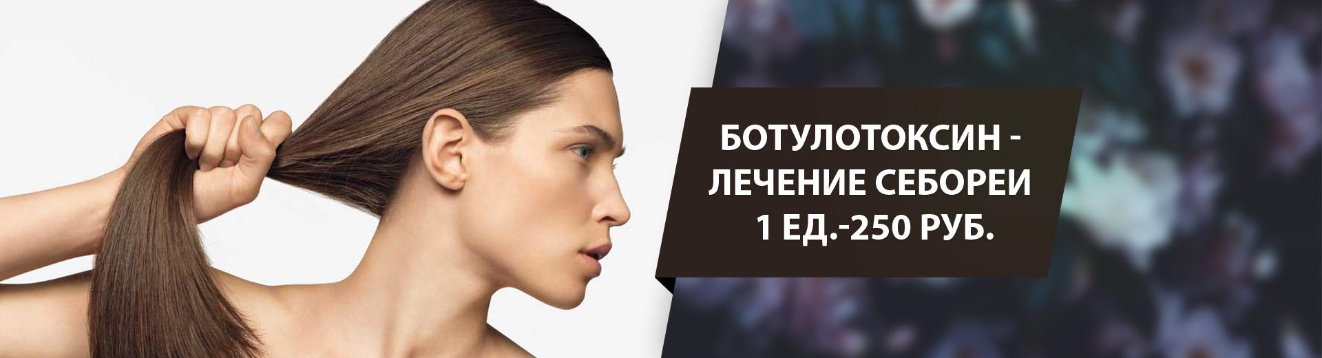 Ботулотоксин - лечение себореи