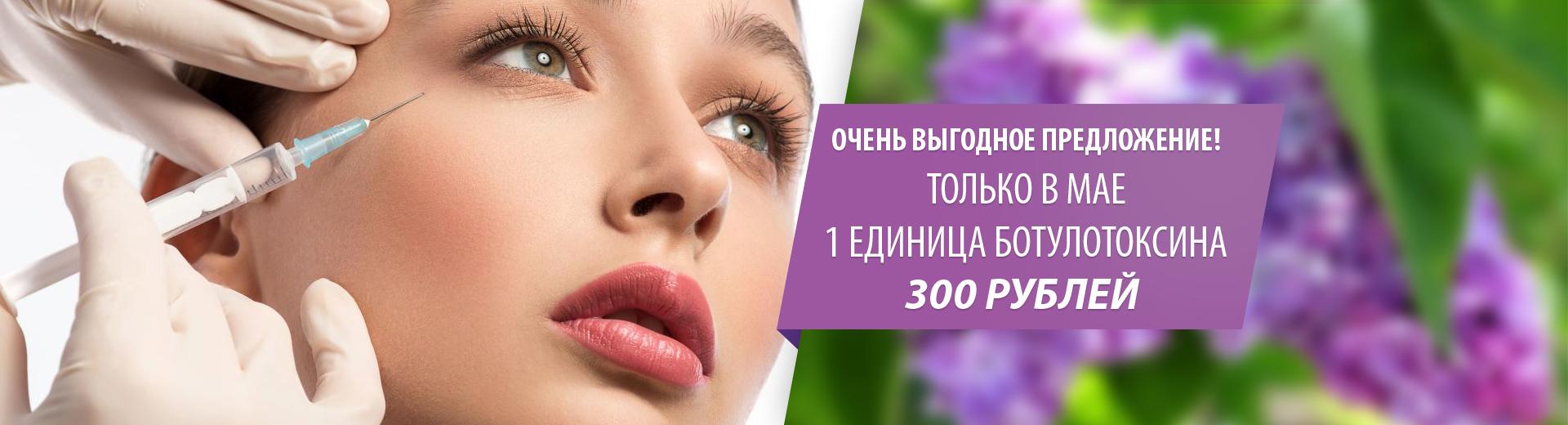 1 единица ботулотоксина - 300 рублей