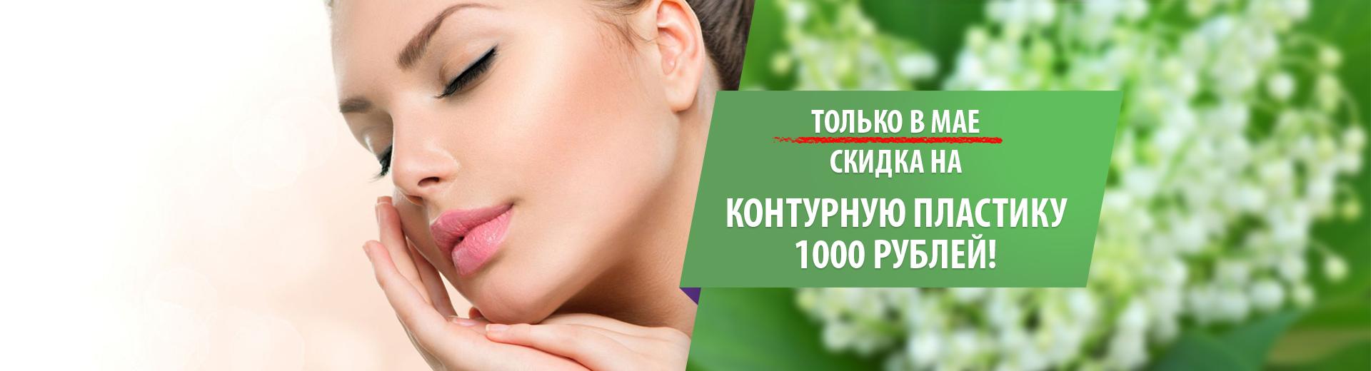 Скидка на контурную пластику - 1000 рублей