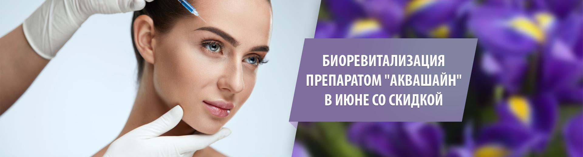 """Биоревитализация препаратом """"Аквашайн"""" со скидкой"""