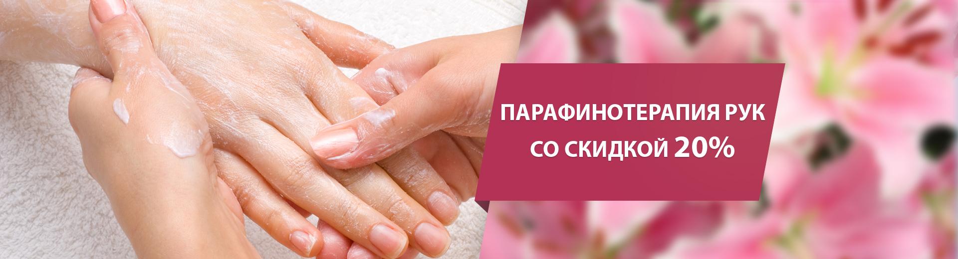 Парафинотерапия рук со скидкой 20%