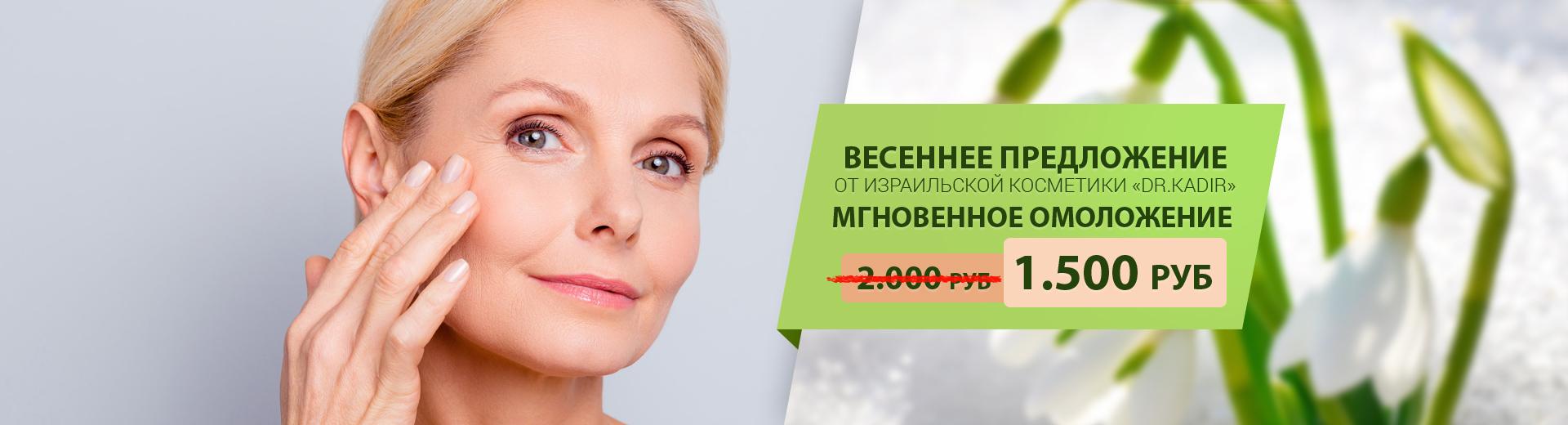 Мгновенное омоложение за 1.500 рублей