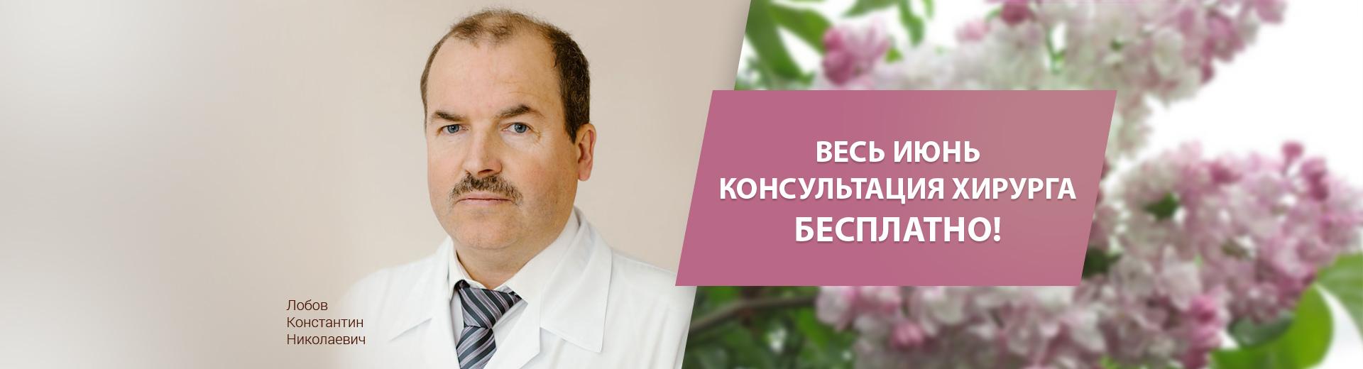 Весь июнь консультация хирурга бесплатно!