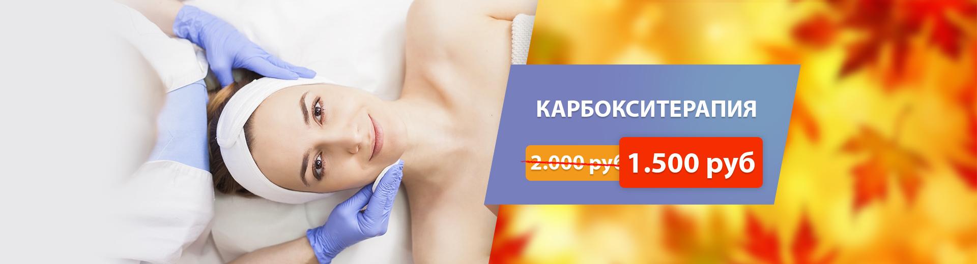 Карбокситерапия со скидкой